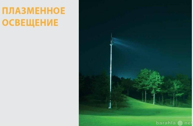Продам Плазменные прожекторы PLS FLODLIGHT
