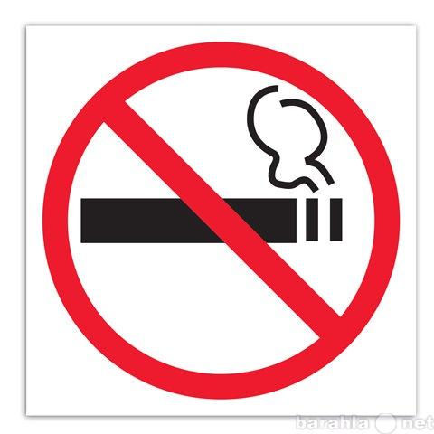 Продам Знак курить запрещено для Роспотребнадзо