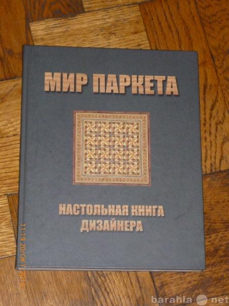 """Продам: Книга """"МИР ПАРКЕТА"""""""