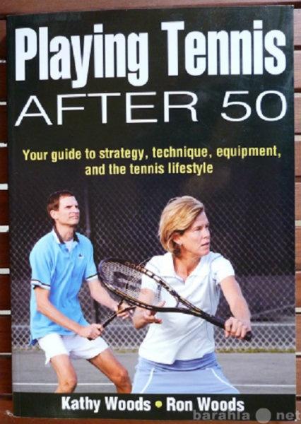 Продам Учебник по теннису с фото
