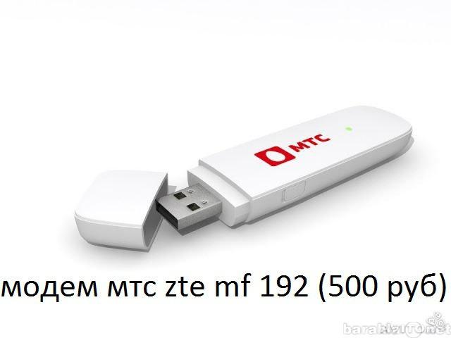 Продам: Модем МТС zte mf 192 без сим