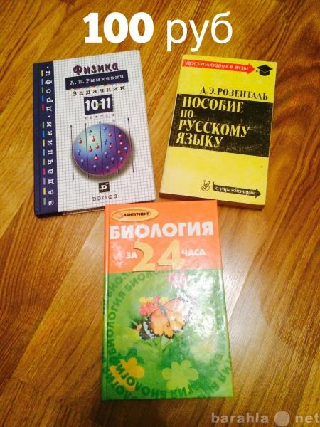 Продам Пособия для учебы
