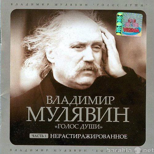 Продам CD  Владимир Мулявин - Голос души.