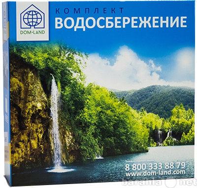 Продам Система экономии водоснабжения