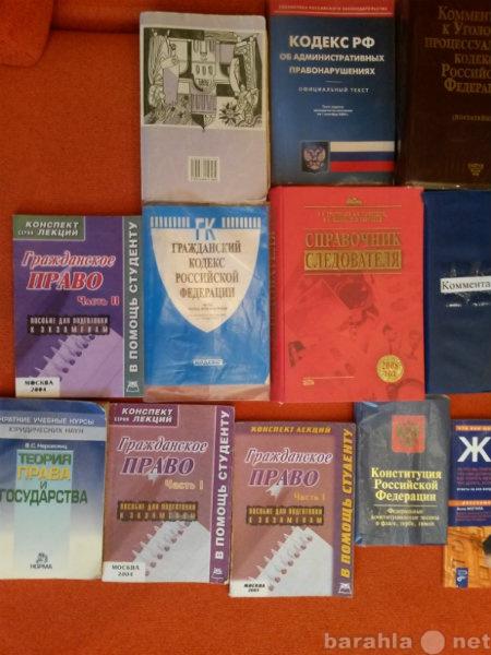 Продам Литература ЮРИДИЧЕСКАЯ