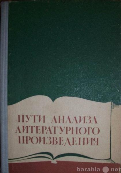 Продам Пути анализа литературного произведения