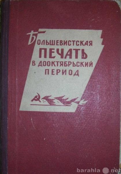Продам Большевисткая печать в дооктябрьский пер