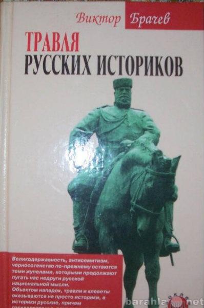 Продам: В Брачев Травля русских историков