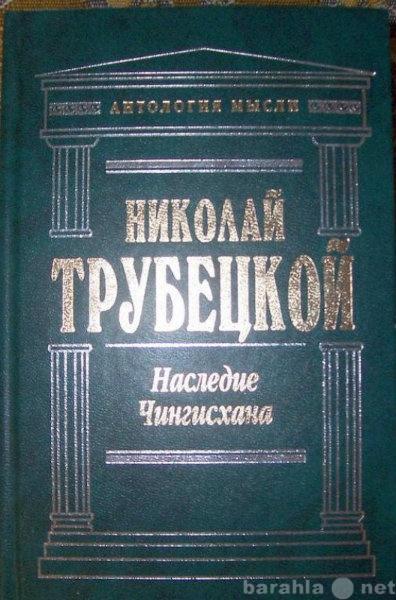 Продам Н Трубецкой Наследие Чингизхана
