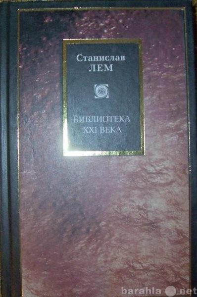 Продам Станислав Лем Библиотека 21 века