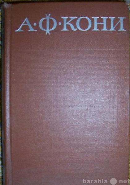 Продам А Ф Кони Сочинения 1-й том