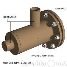 Продам Фильтр ОРК 2-20-00 по серии 5-903-21