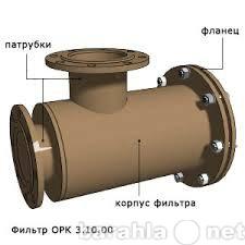 Продам: Фильтр ОРК 3-10-00 по серии 5-903-21