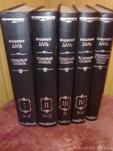 Продам Толковый словарь Даля в 5 томах