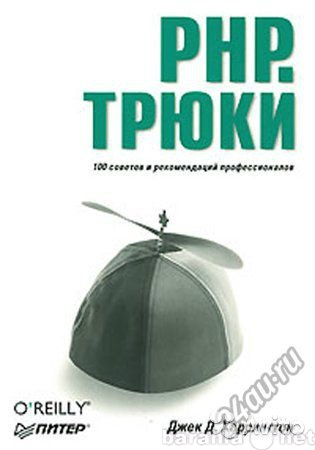 Продам Книга по Программированию (PHP)