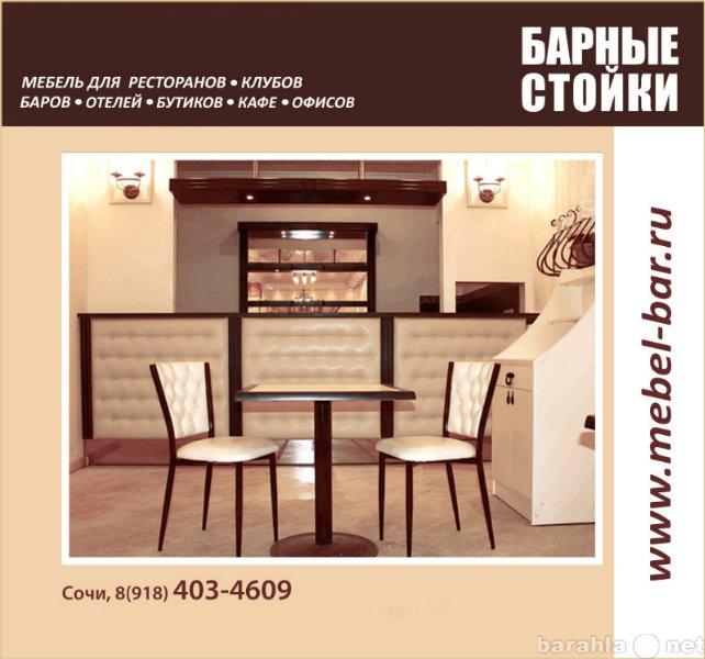 Продам: Барные стойки в Сочи под заказ