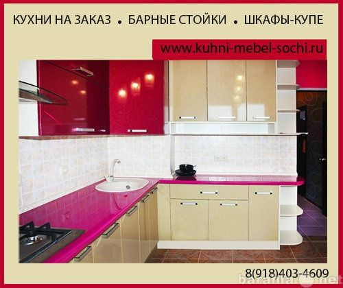 Продам Кухни в Сочи от производителя под заказ.