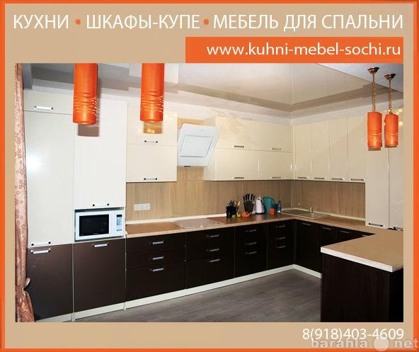 Продам Кухни в Сочи от производителя. С гаранти