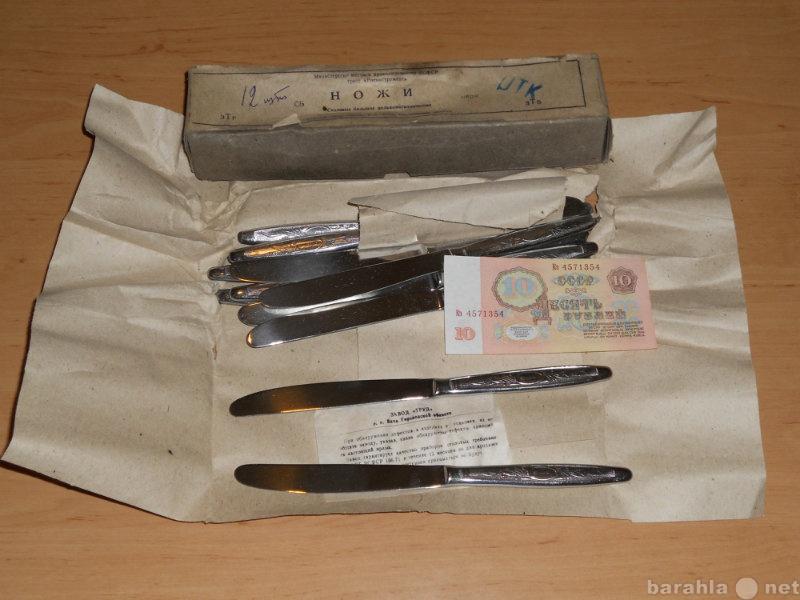 Продам Ножи столовые (Завод Труд Вача) СССР