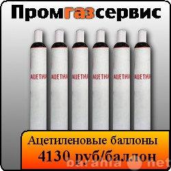Продам Ацетиленовые баллоны