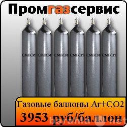 Продам Баллоны для газовых смесей