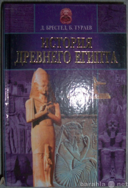 Продам История Древнего Египта