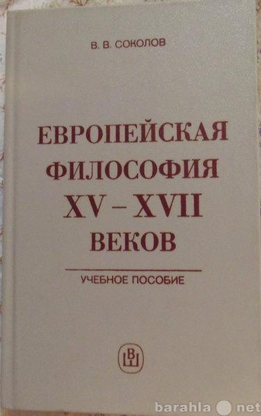 Продам Европейская философия 15-17 веков
