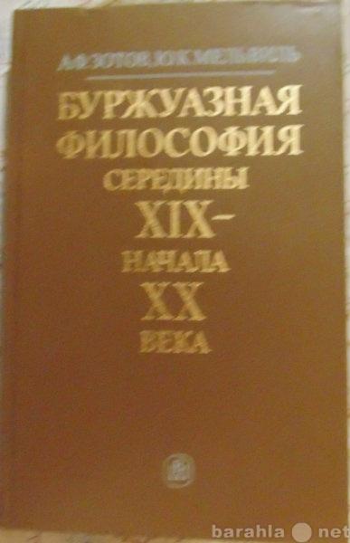 Продам Буржуазная философия 19-20 века