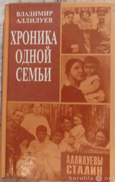 Продам Хроника одной семьи