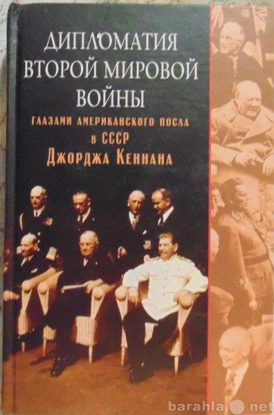 Продам Дипломатия второй мировой войны