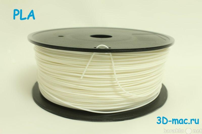Продам: Пластик PLA для 3D принтера