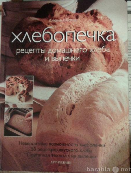 """Продам Книга """"Хлебопечка"""""""