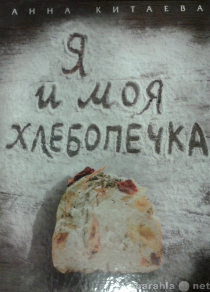 """Продам: Книга """"Я и моя хлебопечка"""""""