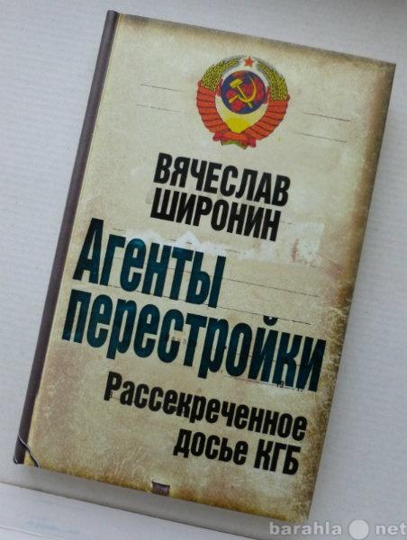 Продам АГЕНТЫ ПЕРЕСТРОЙКИ  Рассекреченное досье
