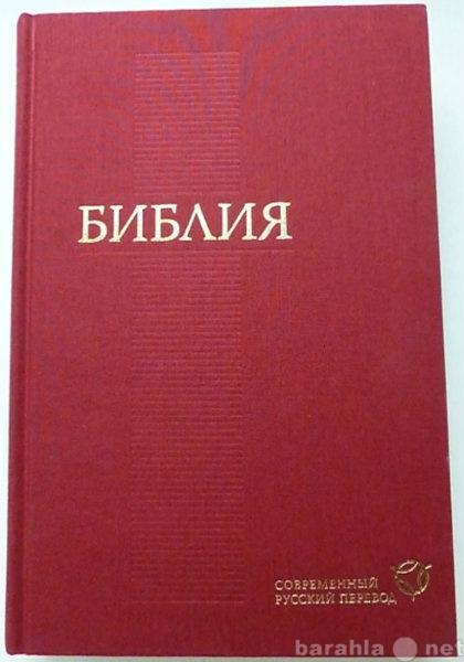 Продам Библия в современном переводе