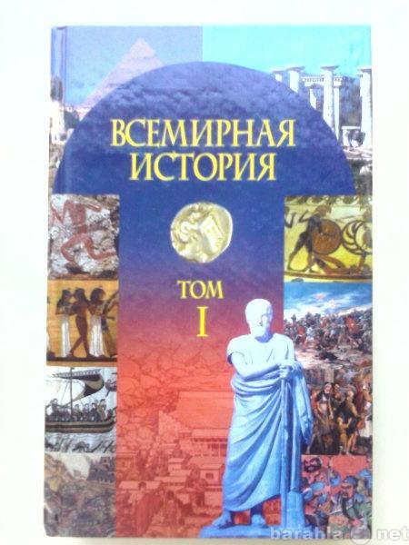 Продам: 3-х томное издание Всемирная история