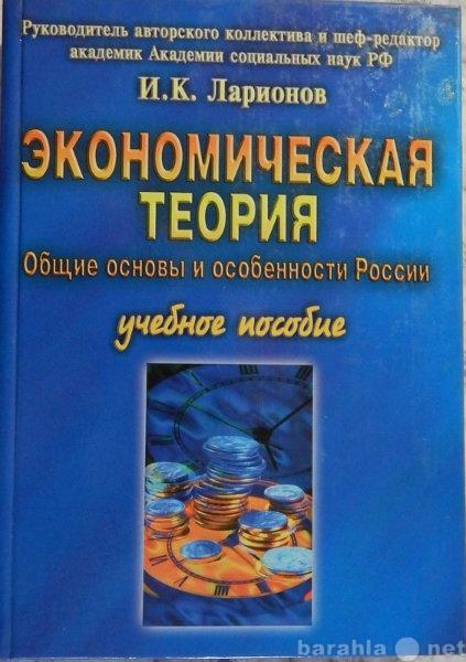 Продам: И К Ларионов Экономическая теория