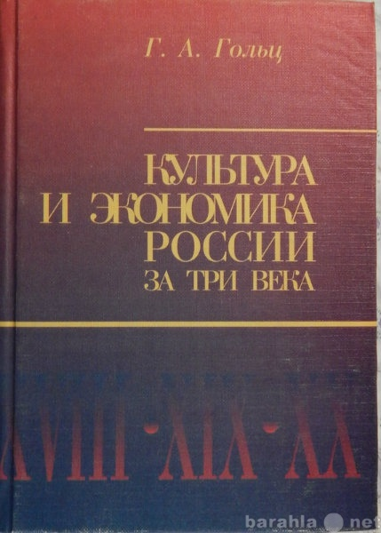 Продам: Культура и экономика России за три века