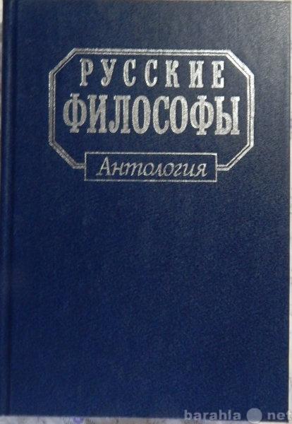 Продам: Русские философы