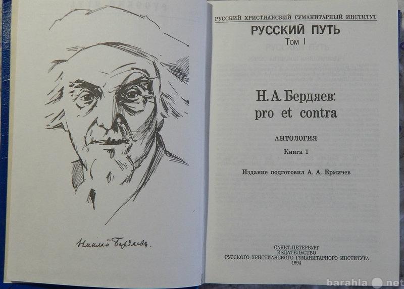 Продам Н А Бердяев: pro et contra