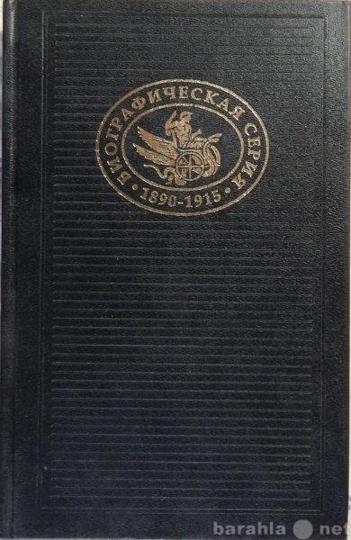 Продам Биографическая серия 1890-1915