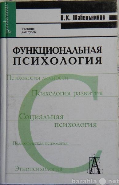 Продам: Функциональная психология