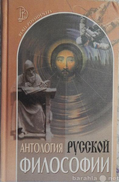 Продам: Антология русской философии