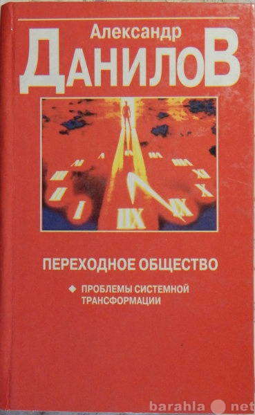 Продам А Данилов Переходное общество