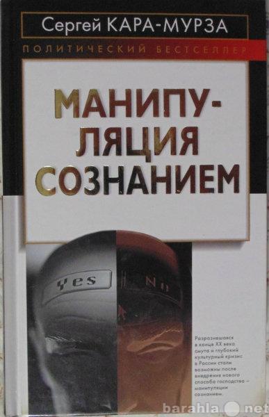 Продам Сергей Кара-Мурза Манипуляция сознанием
