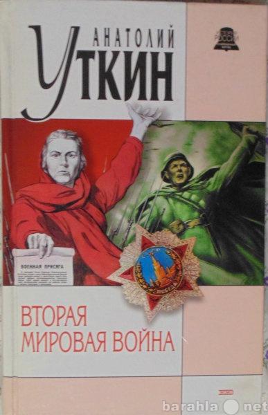 Продам Анатолий Уткин Вторая мировая война