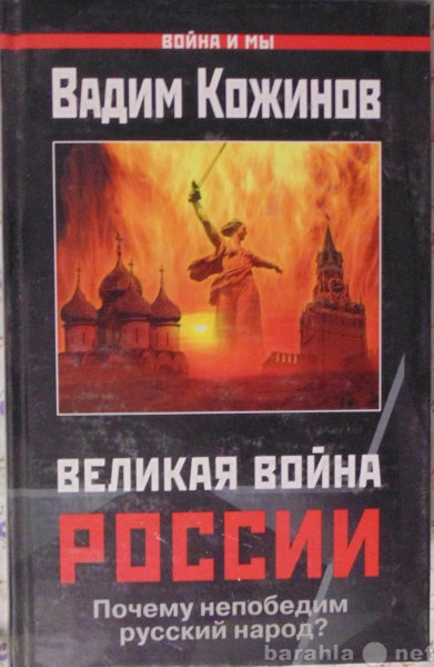 Продам Вадим Кожинов Великая война России