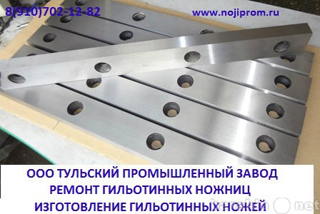 Продам Ножи гильотинные 575х70х20мм изготовим.