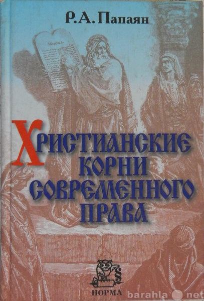 Продам Христианские корни современного права