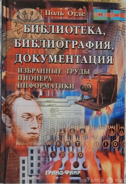 Продам: Библиотека, Библиография, Документация